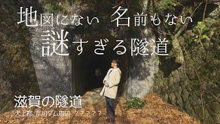 【滋賀の隧道】芹川ダムのトンネル