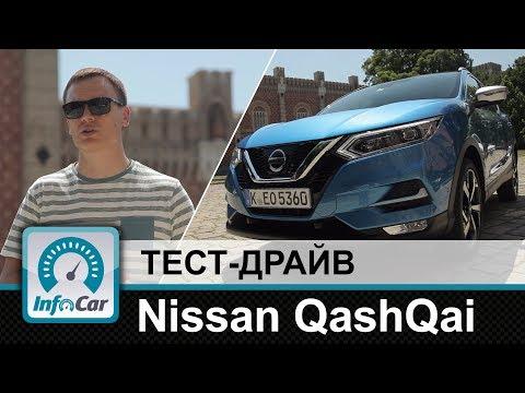 Nissan  Qashqai Паркетник класса J - тест-драйв 6