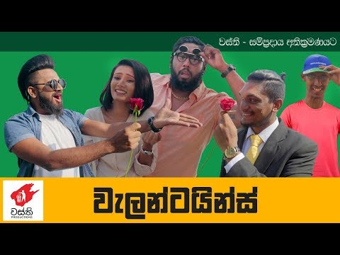 Download Valentines - Wasthi Productions HD Mp4 3GP Video and MP3
