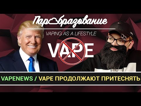 Vape News. Дональд Трамп давит Вейпинг