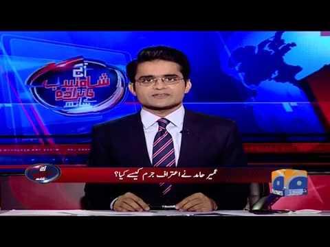 Aaj Shahzaib Khanzada Kay Sath - 08 May 2017