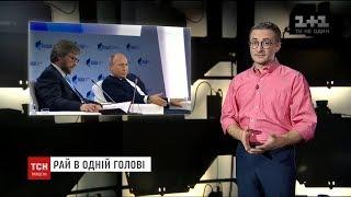 Календар тижня: Путін і рай, позов порнозірки проти Трампа, скандал у Службі зовнішньої розвідки