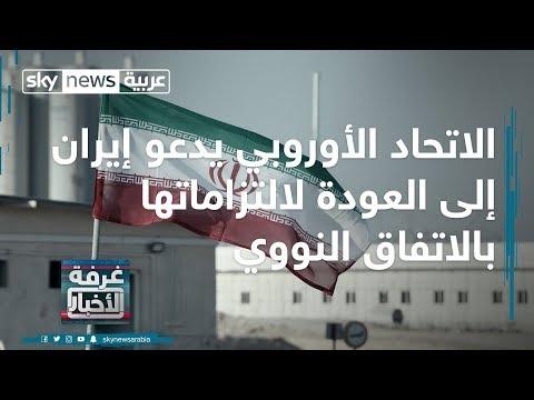 العرب اليوم - شاهد: الاتحاد الأوروبي يدعو إيران إلى العودة لالتزاماتها بالاتفاق النووي