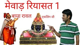 History of mewar part 1, Mewar ka itihas, History of Rajasthan, Indian History, History of India,