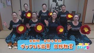 フラダンスを優雅に踊ろう「ヴァアヒラ滋賀 日野教室」日野町 日野公民館