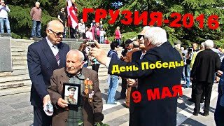 ДЕНЬ ПОБЕДЫ 9 мая в Грузии. Тбилиси თბილისი საქართველო