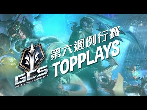 GCS Week6 TOP3精華