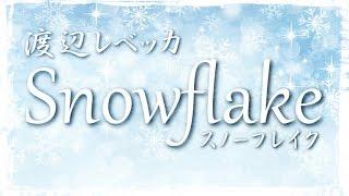 渡辺レベッカ / Snowflake -Short Ver.- (オリジナル曲)