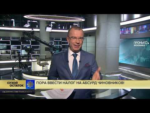 Юрий Пронько: Налоги на воздух, громкий секс и грибы. Пора ввести налог на абсурд чиновников!