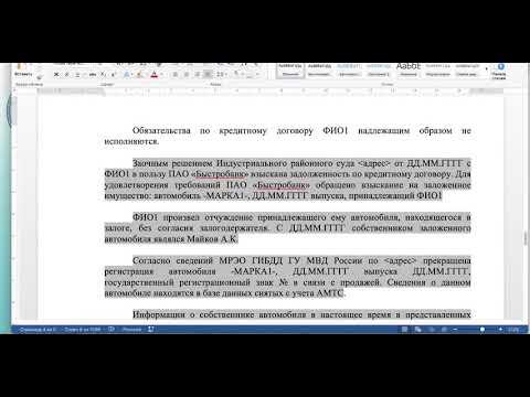 03.03.17г. Ненадлежащий ответчик по требованию об обращении взыскания на заложенное имущес