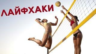 Всё поле за 2 шага и другие ЛАЙФХАКИ. Как тренируются волейболисты.
