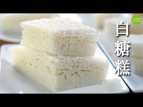 白糖糕 (酵母版 无泡打粉 纯素)