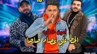 مهرجان صاصا مين ولا اي خلاصة امين خطاب يرد على عصام صاصا تحميل MP3