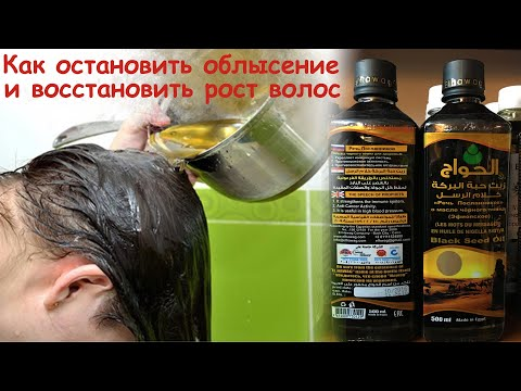 Масло от ОБЛЫСЕНИЯ и РОСТА волос. Рецепт на основе масла ЧЕРНОГО ТМИНА