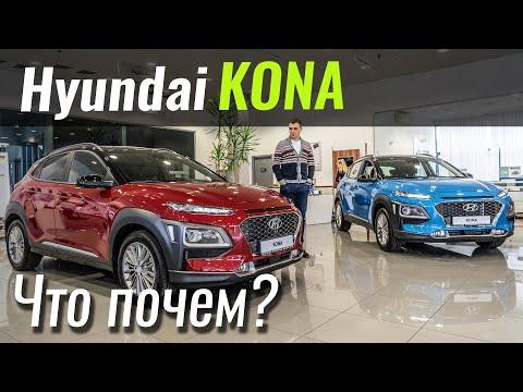 Тест драйв Hyundai Kona