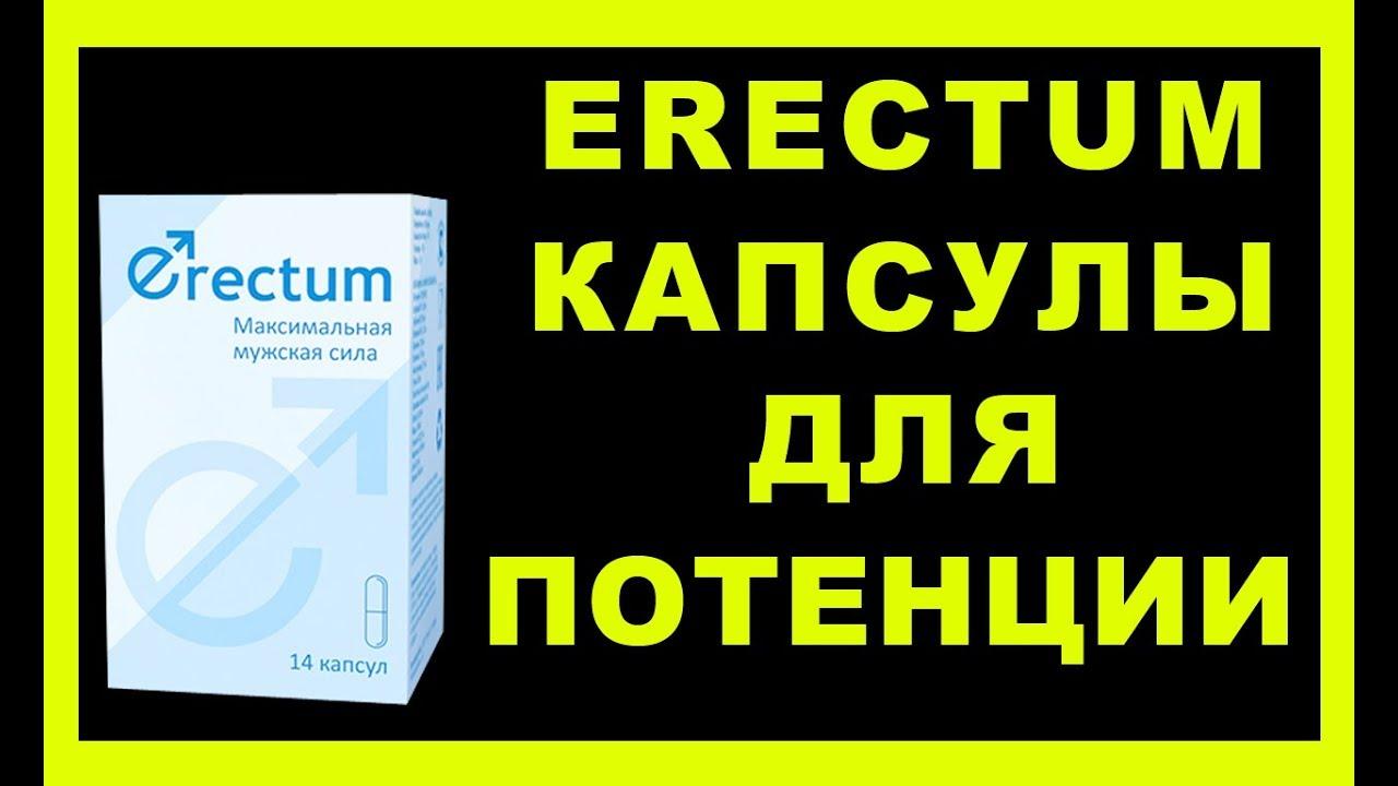 Видео Erectum