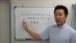 リリカを飲んでも効かないのは神経痛ではないからです。|愛知県江南市の整体院爽快館