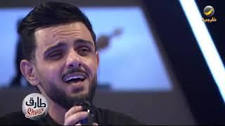 اغاني طرب MP3 نجيب المقبلي يغني رائعة حسين الجسمي (فقدتك)، و طارق شو يعلق: انت مجرم.. تحميل MP3