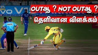 Out or Not Out ? Dhoni Run Controversial Run-Out தெளிவான விளக்கம் - CSK vs MI | IPL 2019 Final