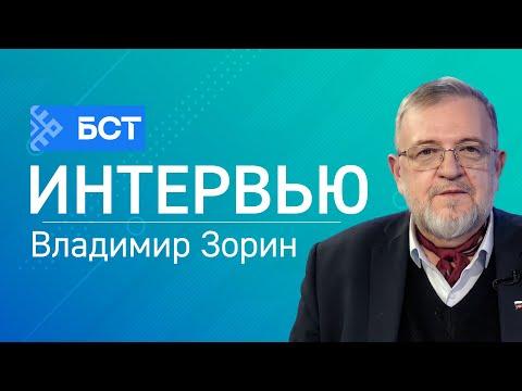 Национальный вопрос. Владимир Зорин. Интервью