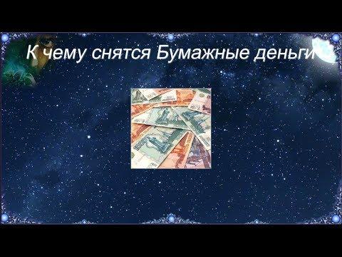 К чему снятся Бумажные деньги (Сонник)