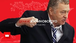 Смотреть онлайн Подборка драк Жириновского в прямом эфире