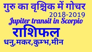 jupiter transit 2019 for pisces - मुफ्त ऑनलाइन