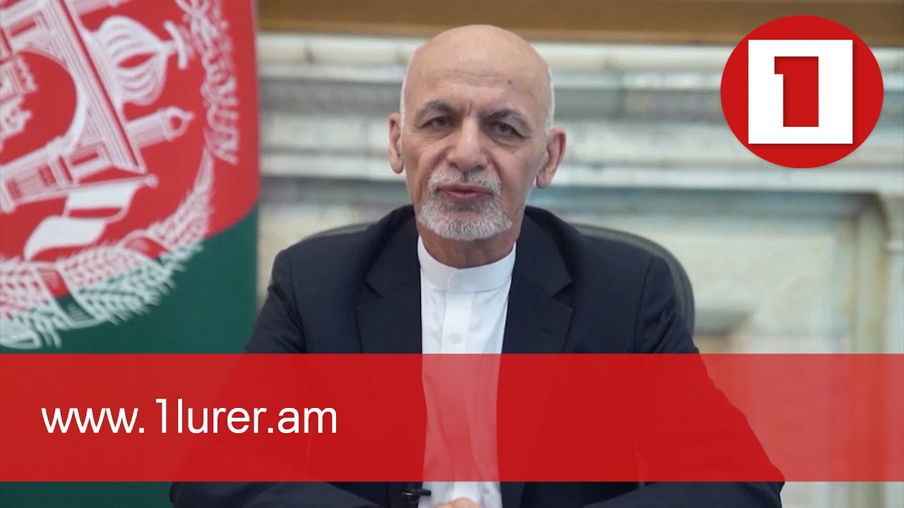 Աշրաֆ Ղանին ներողություն է խնդրել աֆղանստանցիներից երկիրը լքելու համար