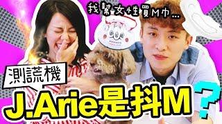 【淘寶測謊機】J.Arie原來是「抖M」!?笑波子幫女生買衛生巾?(中文字幕)