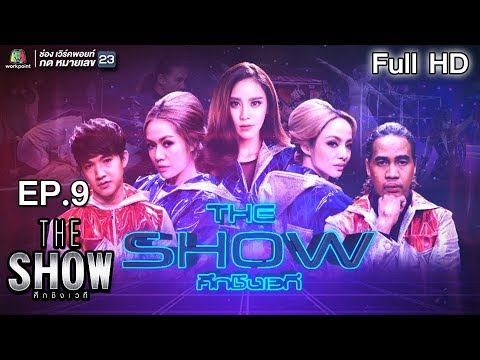 The Show ศึกชิงเวที (รายการเก่า) | EP.9 | 10 เม.ย. 61 Full HD