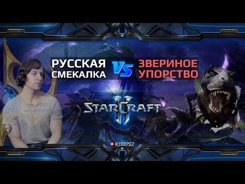 , title : 'Русская смекалка ИЛИ Звериное упорство? StarCraft 2: Protoss vs Zerg'