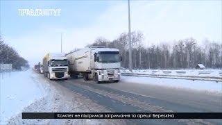 Випуск новин на ПравдаТут за 20.11.18 (13:30)