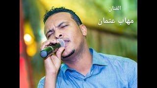 مهاب عثمان - الزهور والوردي - حفل المعرض تحميل MP3