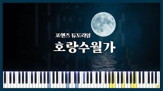 🌙 [상록수 - 호랑수월가 (feat. 나래) (나의 호랑이님 OST)] 포핸즈 피아노 튜토리얼!