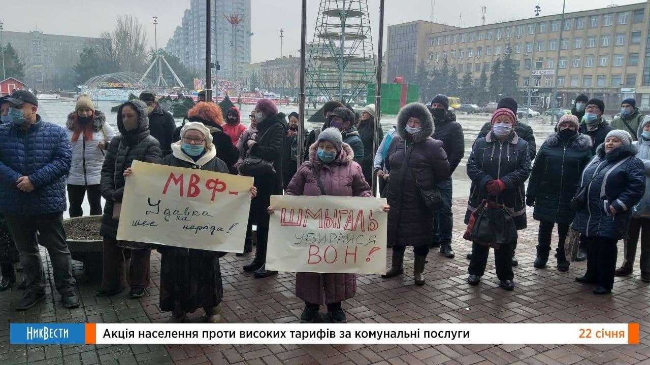 Митинг против повышения тарифов