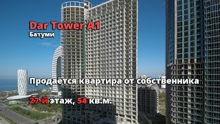 """Dar Tower A1 Batumi - Продаётся квартира - 27 этаж 54 м2. Вид на """"Алеею Героев"""" и стадион"""