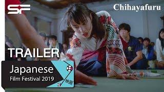 Chihayafuru Part 1 - Official Trailer | Japanese Film Festival 2019