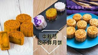 【抖音Tik Tok】中秋节吃月饼,自己动手吃着才放心,各种口味的纯手工教��