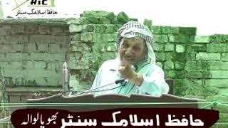 Hafiz Sabir Ali Sabir Sahab Bhopalwala 1 Rozay Ka Ajar