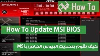 how to update bios msi z270 - मुफ्त ऑनलाइन वीडियो
