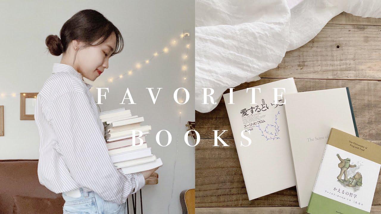 my favorite books   辛い時に読みたい本