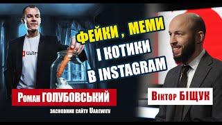 Чому українці ведуться на фейки?