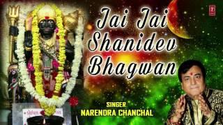 Jai Jai Shanidev Bhagwan Shani Bhajan By NARENDRA CHANCHAL