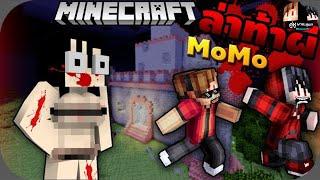 Minecraft คู่หูพาตะลุย : โดนผีMomo!! จับทำผัว