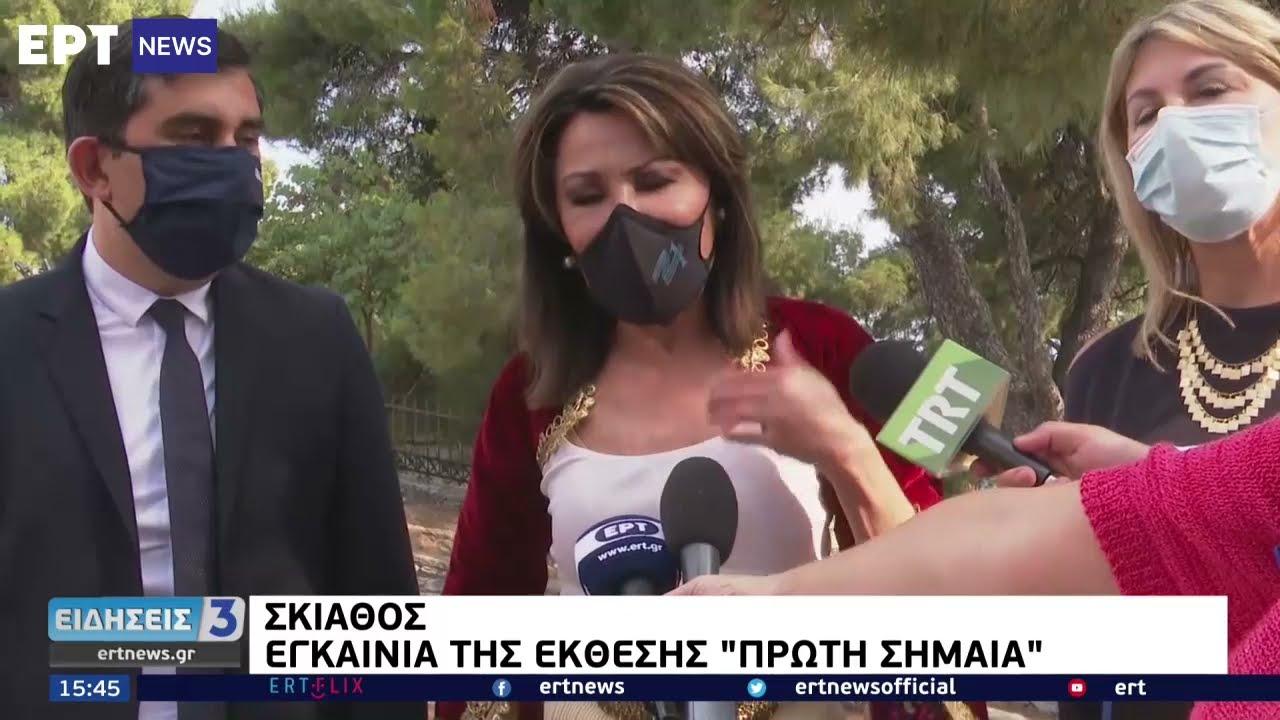 Στο Πήλιο η Γιάννα Αγγελοπούλου | 21/06/2021 | ΕΡΤ
