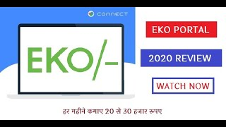 Connect eko new updated portal full Review 2020