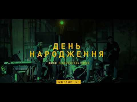 DYHAY BAND, відео 9