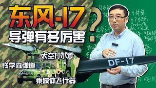 东风17导弹能在太空打水漂吗?钱学森弹道和乘波体飞行器是什么?
