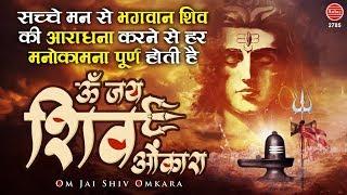 Om Jai Shiv Omkara | शिव आरती