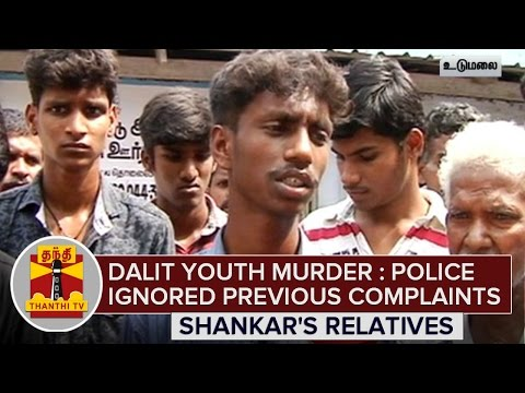 Dalit-youth-Murder--Shankars-relatives-claim-that-Police-ignored-previous-Complaints-Thanthi-TV